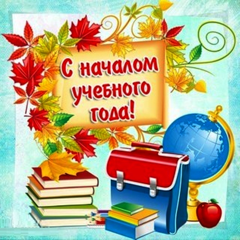 Пожелания на новый учебный год детям